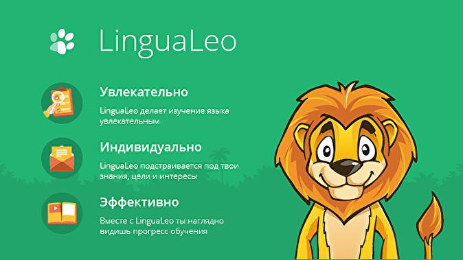 лингво лео онлайн - фото 2