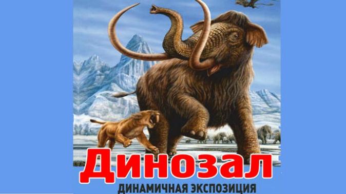 программа недорогих выставка ледниковый период в новосибирске тц юпитер можно проверить помощью