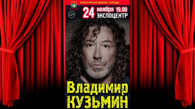 это особое концерт владимира кузьмина в москве 2016 термобелье нужно носить