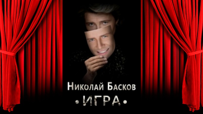 Игра. Концерт Николая Баскова