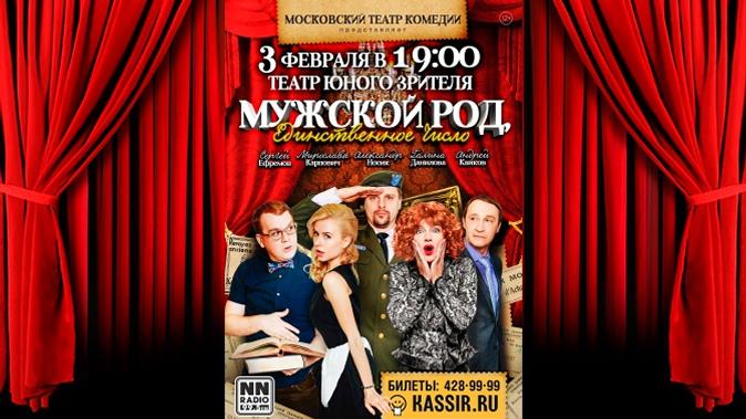 Билеты в театр по купонам москва