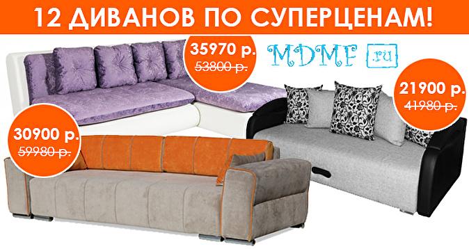 Московская Фабрика Диванов В Москве