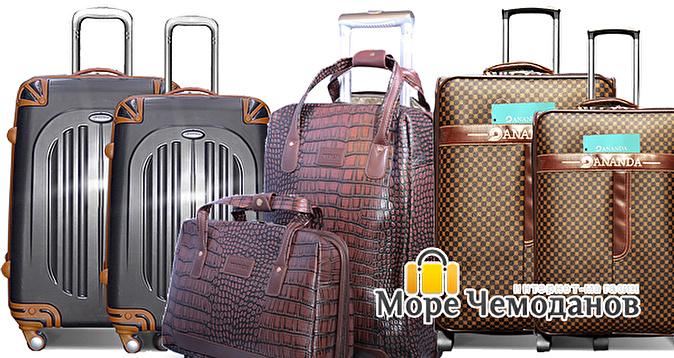 76e8f1848f50 -50% на чемоданы Чемоданы и сумки-тележки, а также рюкзаки, хозяйственные  cумки и многое другое от интернет-магазина «Море Чемоданов»