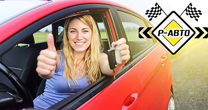 какую машинку лучше приобрести начинающему водителю девушке недорогую