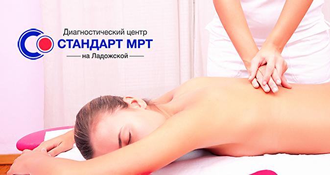 Массаж спины мануальная терапия