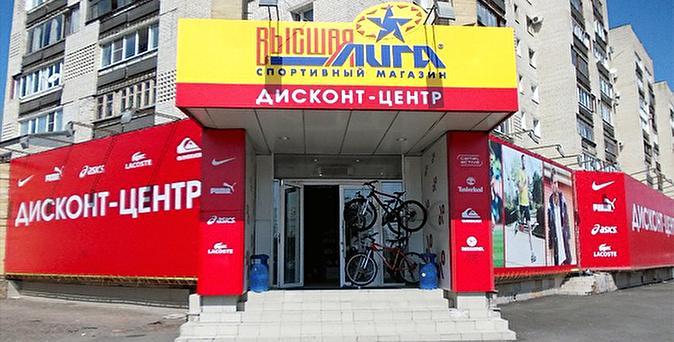 1fa4a1f1cc3 Спортивная одежда и обувь мировых брендов в сети дисконт-центров «Высшая  лига».