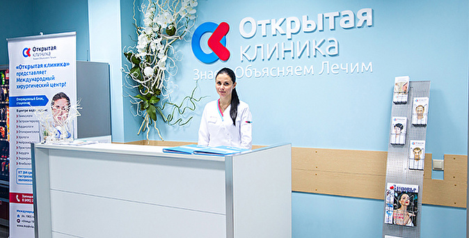 Открытая клиника в куркино новая