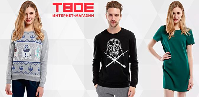 a0dd402f7998 Весь ассортимент одежды в интернет-магазине «ТВОЕ». Стильные вещи на ...