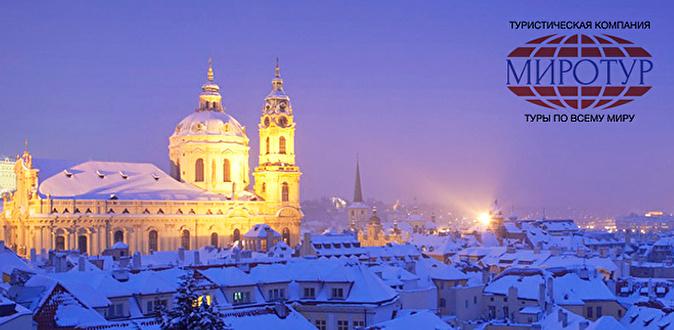Туры в европу из екатеринбурга на новый