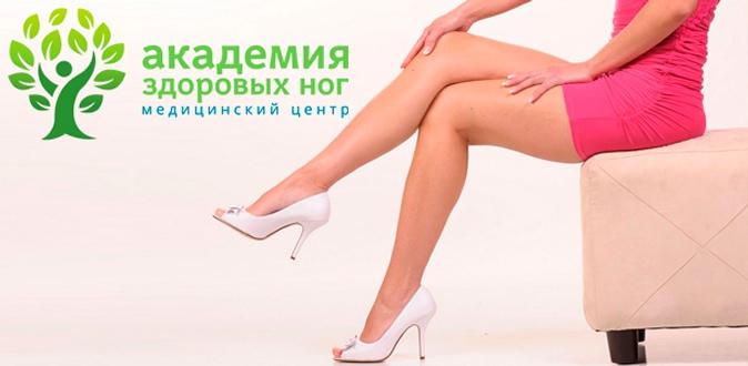 консультация флеболога в москве бесплатно