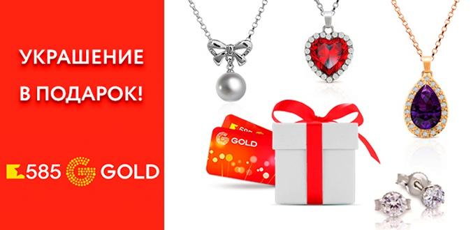 585 gold подарок по коду рязань 5
