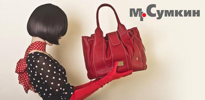 e55a1b25 Весь ассортимент розничных магазинов «Mr. Сумкин»: сумки, рюкзаки,  портфели, чемоданы, клатчи и не только.