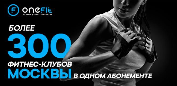 7cd8cb49aa54 Безлимитный абонемент на 12 месяцев посещения 300 фитнес-клубов и спортивных  студий Москвы от OneFit.