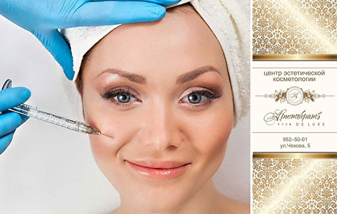 Косметологические процедуры от морщин вокруг глаз