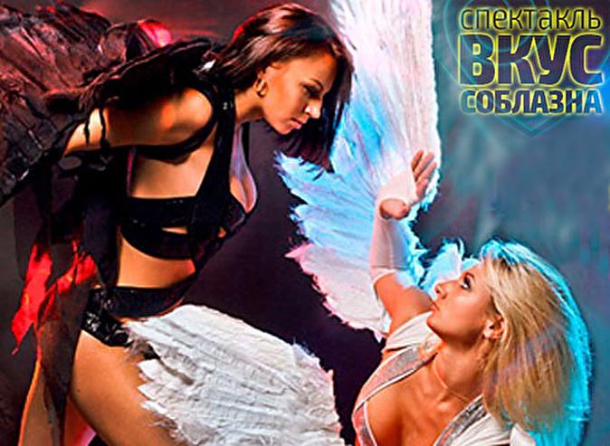 эротический театр империя ангелов фотографии-чш3