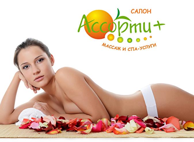 eroticheskiy-massazhniy-salone-assorti